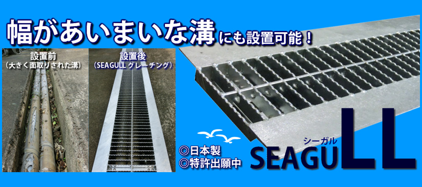 幅があいまいな溝にも設置可能・SEAGULL(シーガル)