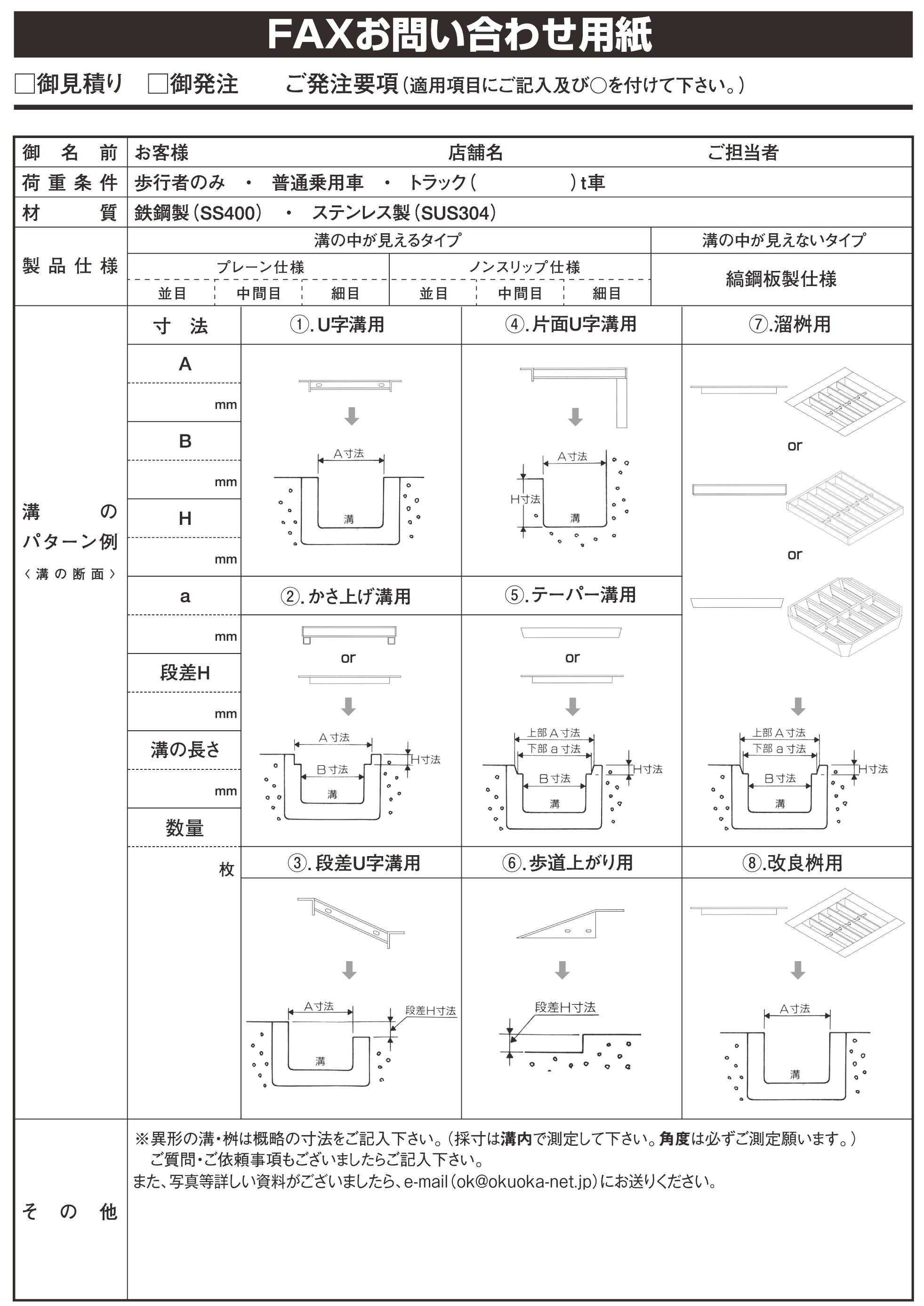 特注品お問合せ用紙【奥岡製作所】